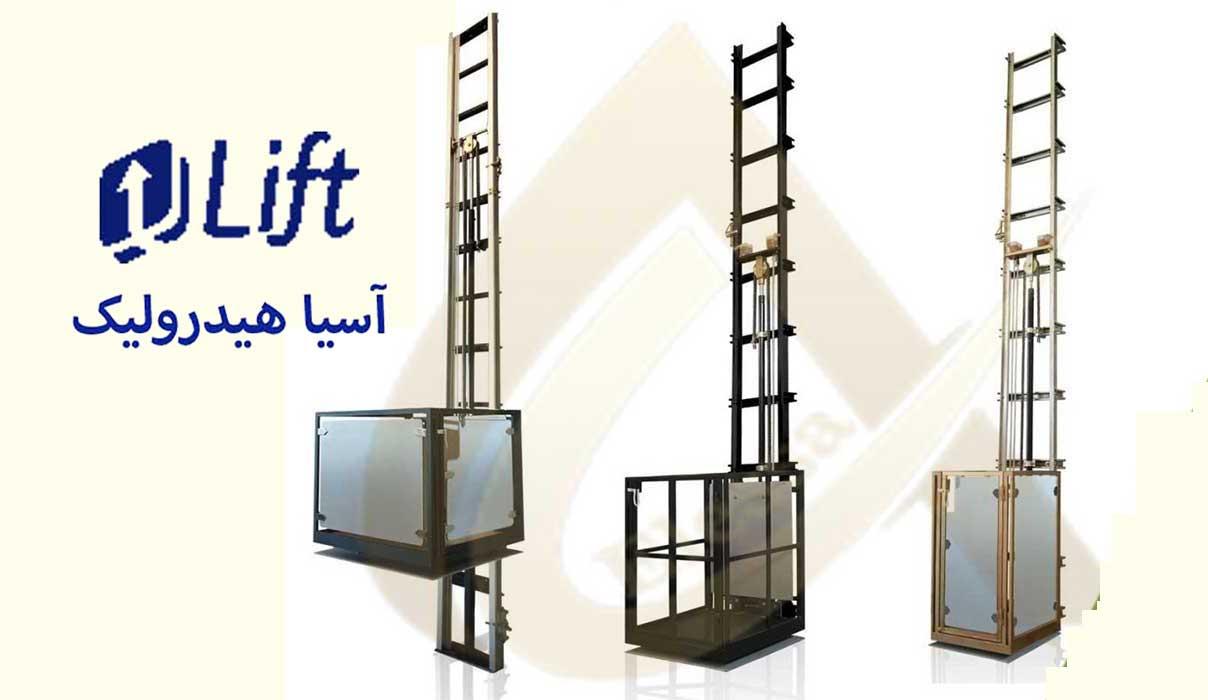 فروش آسانسور هیدرولیکی با آسیا هیدرولیک