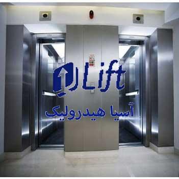 آسانسور هیدرولیک آسیا هیدرولیک
