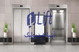 تهیه قطعات آسانسور